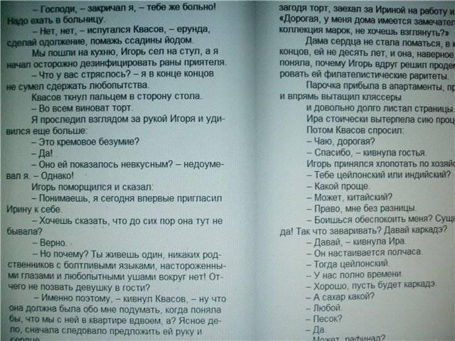 Иллюстрация 1 из 26 для Сафари на черепашку: Роман - Дарья Донцова | Лабиринт - книги. Источник: света