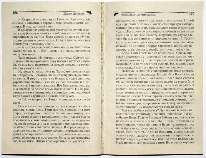 Иллюстрация 1 из 17 для Принцесса на Кириешках: Роман - Дарья Донцова | Лабиринт - книги. Источник: Кнопа2