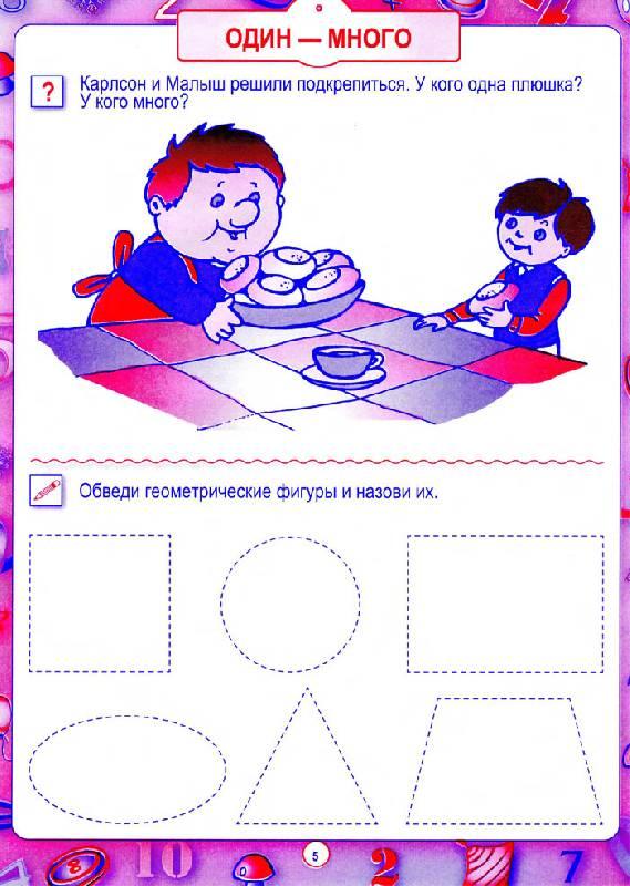 Иллюстрация 1 из 19 для 30 уроков счета | Лабиринт - книги. Источник: Кнопа2