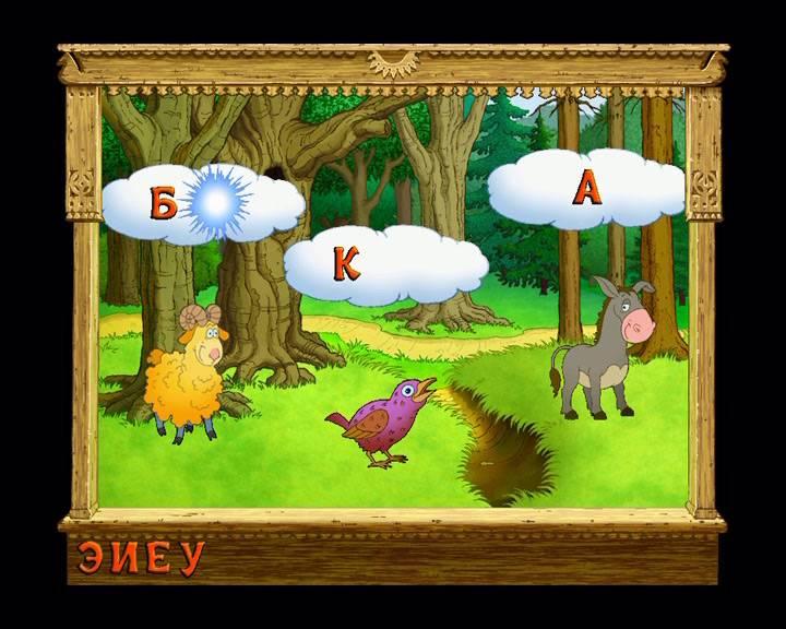 Иллюстрация 1 из 5 для Азбука. Мышонок учит буквы (DVD) | Лабиринт - софт. Источник: Кнопа2