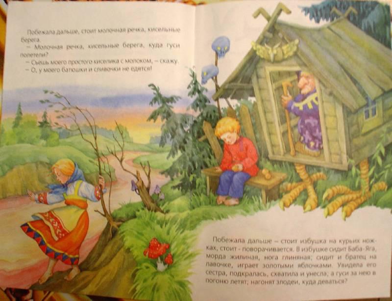 Иллюстрация 1 из 5 для Гуси-лебеди | Лабиринт - книги. Источник: samuel whiskers