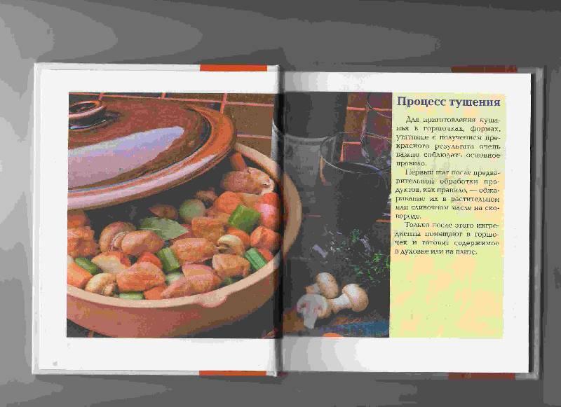 Иллюстрация 1 из 2 для Блюда в горшочках - Ирина Румянцева | Лабиринт - книги. Источник: Урядова  Анна Владимировна