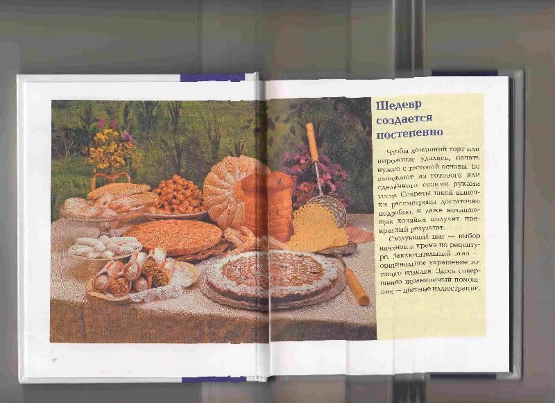 Иллюстрация 1 из 2 для Торты и пирожные - Ирина Румянцева | Лабиринт - книги. Источник: Урядова  Анна Владимировна