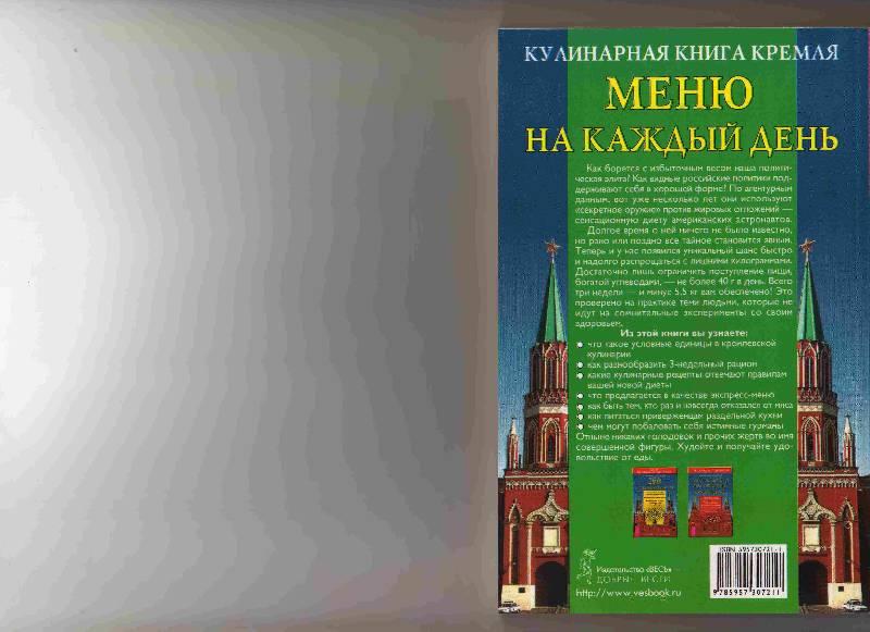 Иллюстрация 1 из 4 для Кулинарная книга Кремля: меню на каждый день - Светлана Рыбакова | Лабиринт - книги. Источник: Урядова  Анна Владимировна