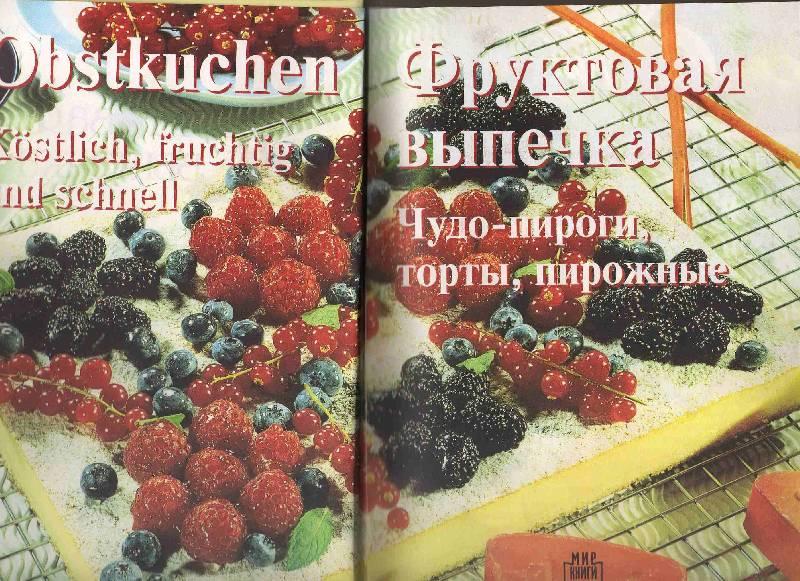 Иллюстрация 1 из 3 для Фруктовая выпечка. Чудо-пироги, торты, пирожные | Лабиринт - книги. Источник: Урядова  Анна Владимировна