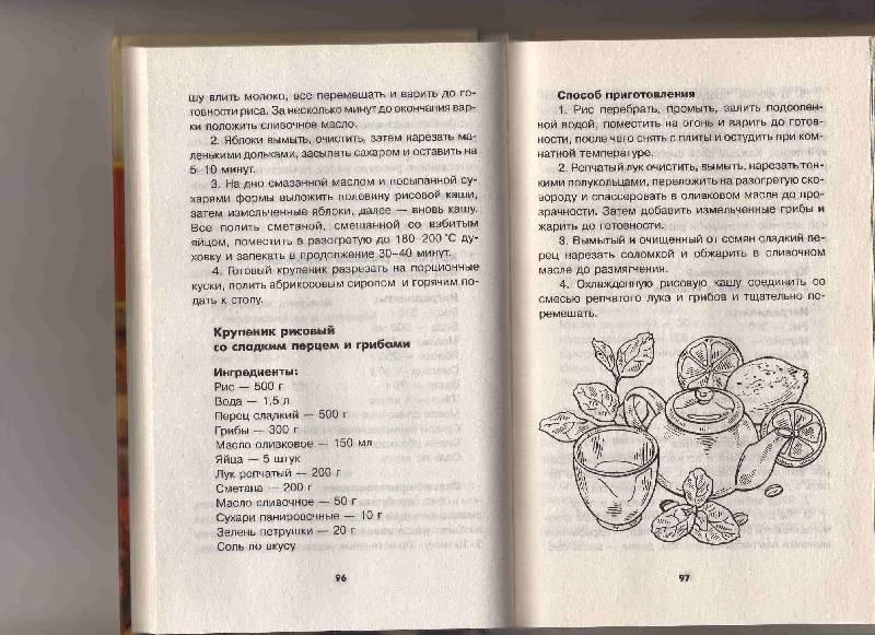 Иллюстрация 1 из 8 для Запекаем в духовке: В праздники и каждый день - Светлана Хворостухина | Лабиринт - книги. Источник: Урядова  Анна Владимировна