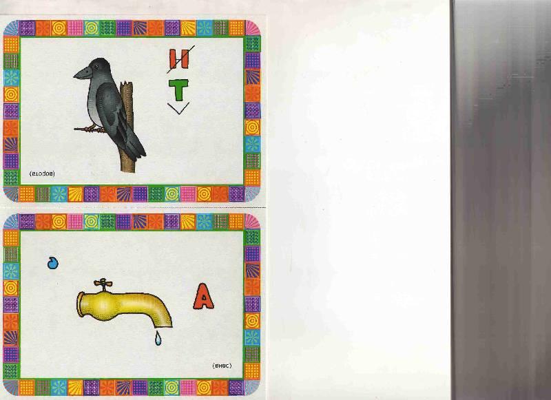 Иллюстрация 1 из 2 для Веселые ребусы. Игра для талантливых детей | Лабиринт - игрушки. Источник: Урядова  Анна Владимировна