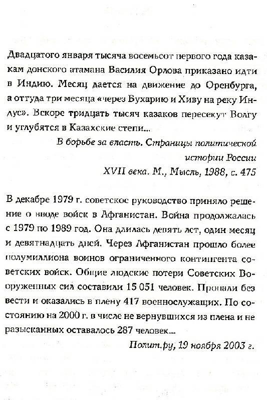 Иллюстрация 1 из 3 для Цинковые мальчики - Светлана Алексиевич | Лабиринт - книги. Источник: Vidaliti