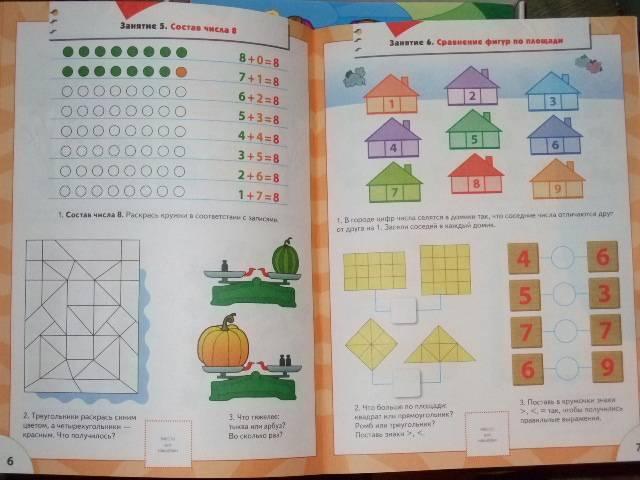 Иллюстрация 1 из 12 для Счет, форма, величина. Для занятий с детьми от 6 до 7 лет - Дарья Денисова | Лабиринт - книги. Источник: *  Надежда