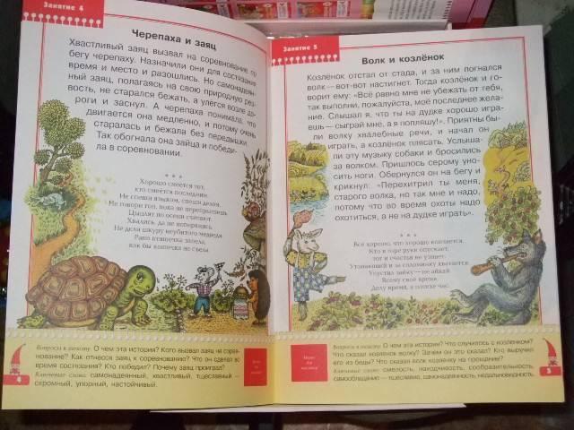 Иллюстрация 1 из 13 для Уроки этики. Для занятий с детьми от 6 до 7 лет. | Лабиринт - книги. Источник: *  Надежда