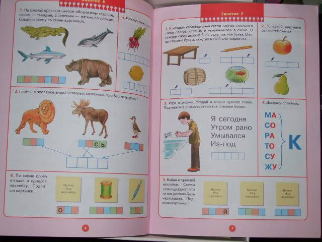 Иллюстрация 1 из 9 для Уроки грамоты. Развитие и обучение детей от 6 до 7 лет. - Альфия Дорофеева | Лабиринт - книги. Источник: *  Надежда