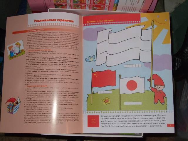 Иллюстрация 1 из 15 для Время, пространство. Для занятий с детьми от 6 до 7 лет   Лабиринт - книги. Источник: *  Надежда