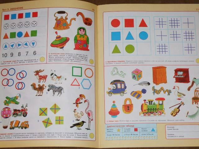 Иллюстрация 1 из 15 для Тесты для подготовки к школе. Развитие и обучение детей 6-7 лет - Анна Назарова | Лабиринт - книги. Источник: *  Надежда