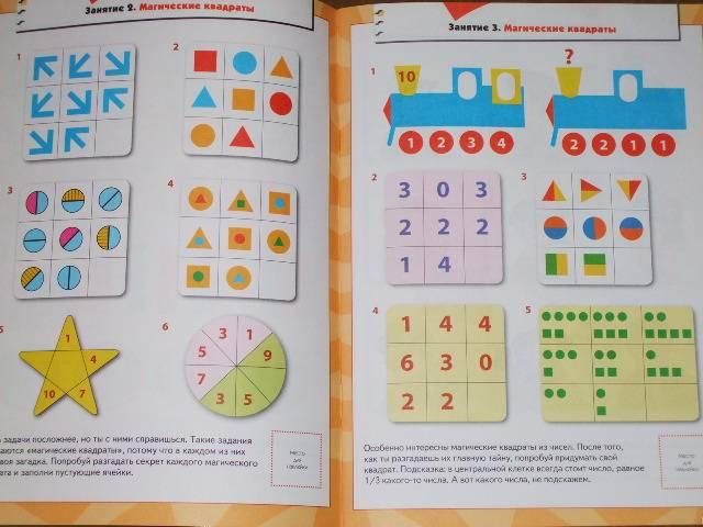 Иллюстрация 1 из 15 для Логика, мышление. Подготовка к школе детей 6-7 лет. - Альфия Дорофеева | Лабиринт - книги. Источник: *  Надежда
