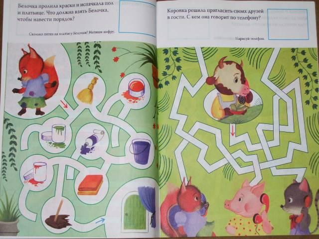 Иллюстрация 1 из 26 для Умные дорожки: Уши, лапы и хвост. 3-5 лет - Наталья Коскова   Лабиринт - книги. Источник: *  Надежда