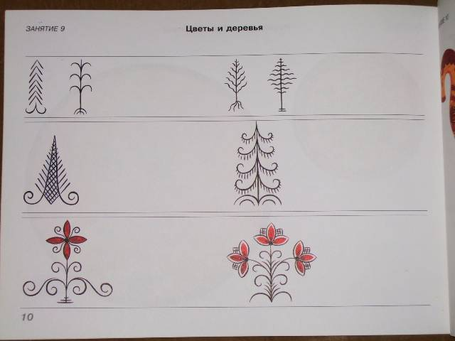 Иллюстрация 1 из 10 для Мезенская роспись: Рабочая тетрадь - Ю. Дорожин | Лабиринт - книги. Источник: *  Надежда