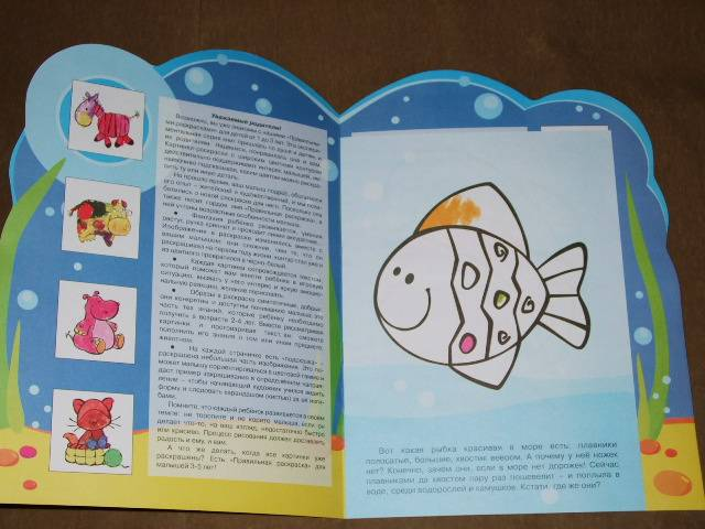 Иллюстрация 1 из 6 для В море - Н. Васюкова   Лабиринт - книги. Источник: *  Надежда