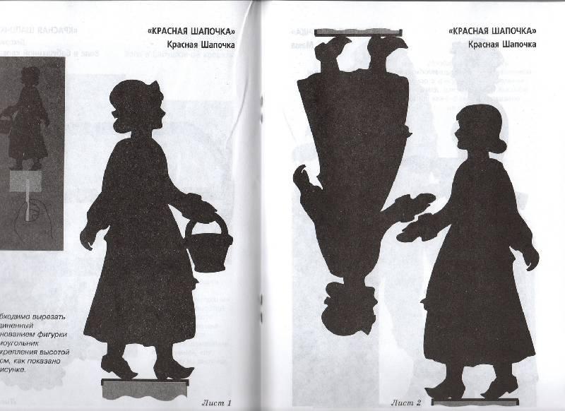 Иллюстрация 1 из 15 для Театр теней своими руками - Игнатова, Илларионова | Лабиринт - книги. Источник: Смирнова  Ирина Эдуардовна
