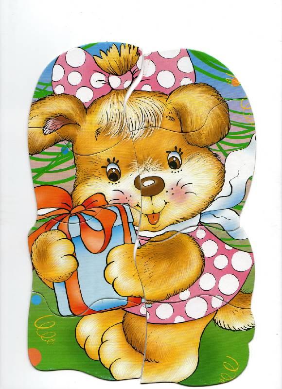 Иллюстрация 1 из 8 для Развивающие рамки. Щенок с подарками | Лабиринт - игрушки. Источник: Смирнова  Ирина Эдуардовна