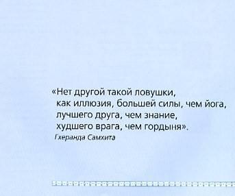 Иллюстрация 1 из 6 для Йога для вас. Полное руководство для самостоятельных занятий - Тара Фразер | Лабиринт - книги. Источник: Лабиринт-чит