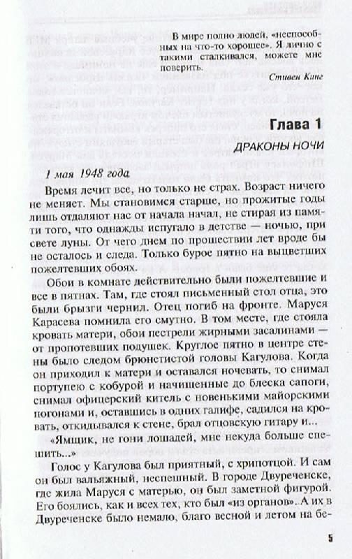 Иллюстрация 1 из 13 для Драконы ночи - Татьяна Степанова | Лабиринт - книги. Источник: Большая Берта