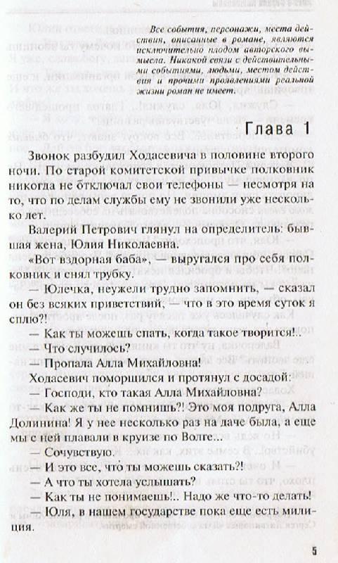 Иллюстрация 1 из 13 для SPA-чистилище (мяг) - Литвинова, Литвинов | Лабиринт - книги. Источник: Большая Берта