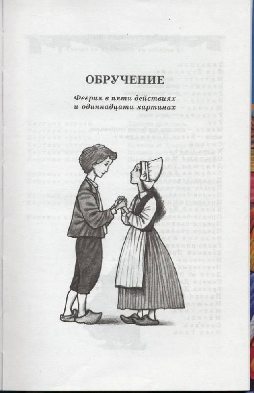 Иллюстрация 1 из 12 для Синяя птица; Обручение - Морис Метерлинк   Лабиринт - книги. Источник: novela08
