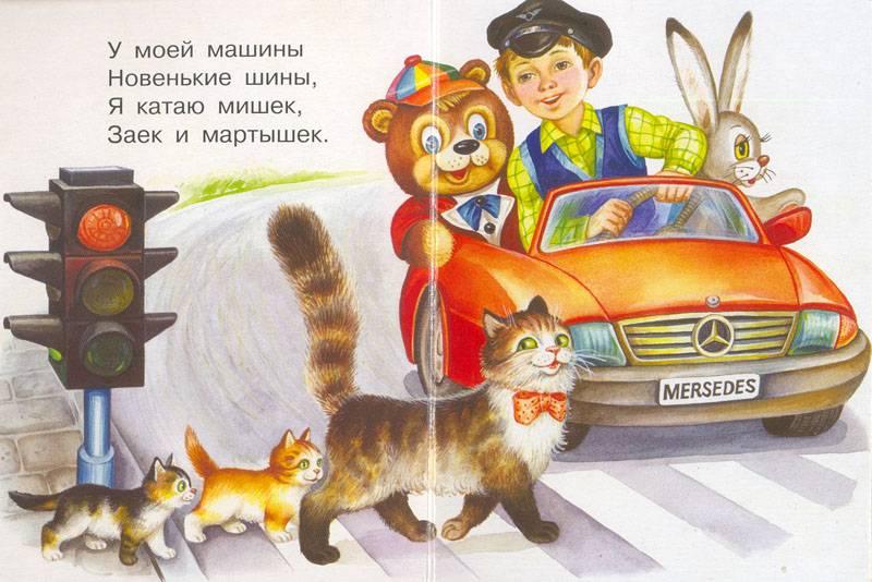 Иллюстрация 1 из 6 для Мои машинки - Евгений Кузьмин | Лабиринт - книги. Источник: Сайфутдинова  Ирина Евгеньевна