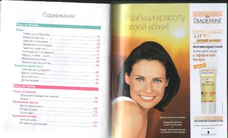 Иллюстрация 1 из 4 для Гид Cosmopolitan. Уход за лицом и телом | Лабиринт - книги. Источник: Киви