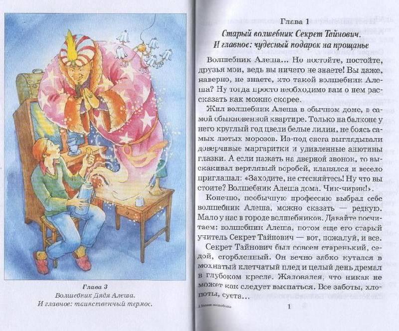 Иллюстрация 1 из 9 для Ученик волшебника - Софья Прокофьева | Лабиринт - книги. Источник: Пчёлка Майя