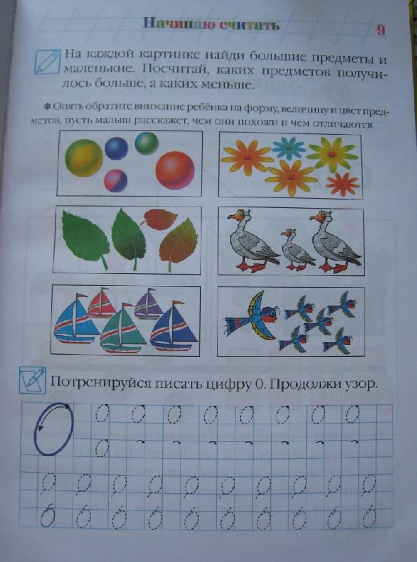 Иллюстрация 1 из 25 для Начинаю считать. Для детей 4-5 лет - Пьянкова, Володина | Лабиринт - книги. Источник: Jennyver