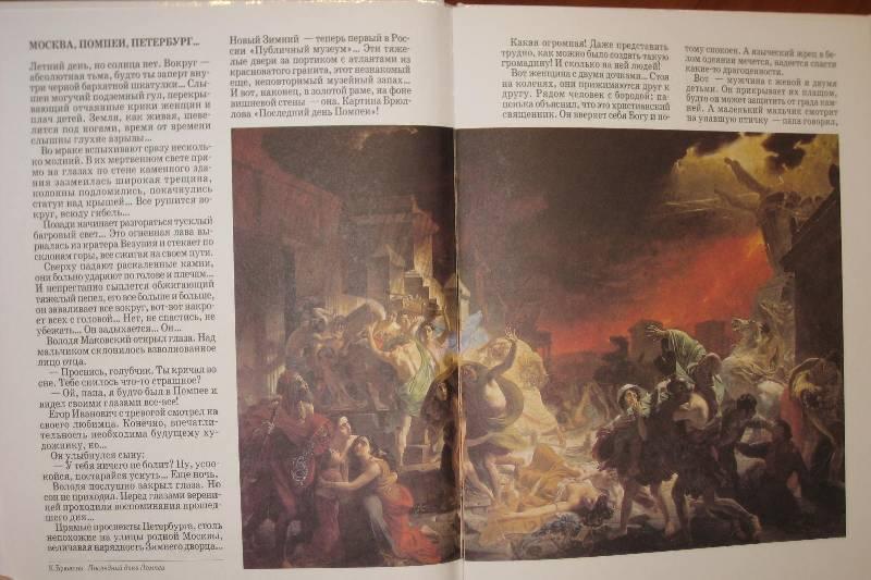 Иллюстрация 1 из 42 для Великие полотна - Галина Ветрова | Лабиринт - книги. Источник: ТОЧКА