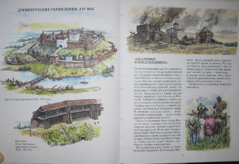 Иллюстрация 1 из 22 для Куликовская битва - Юрий Крутогоров | Лабиринт - книги. Источник: ТОЧКА