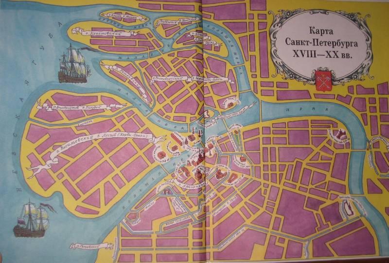 Иллюстрация 1 из 21 для Северная столица. Основание Петербурга - Нина Орлова | Лабиринт - книги. Источник: ТОЧКА