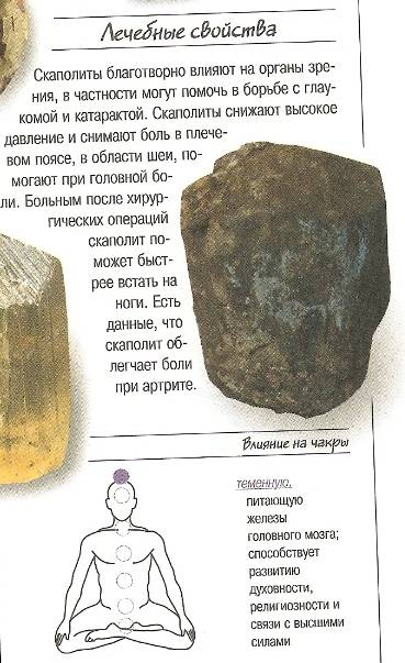 Иллюстрация 1 из 26 для Все о лечебных и магических минералах - Джаспер Стоун | Лабиринт - книги. Источник: looking_wanderer