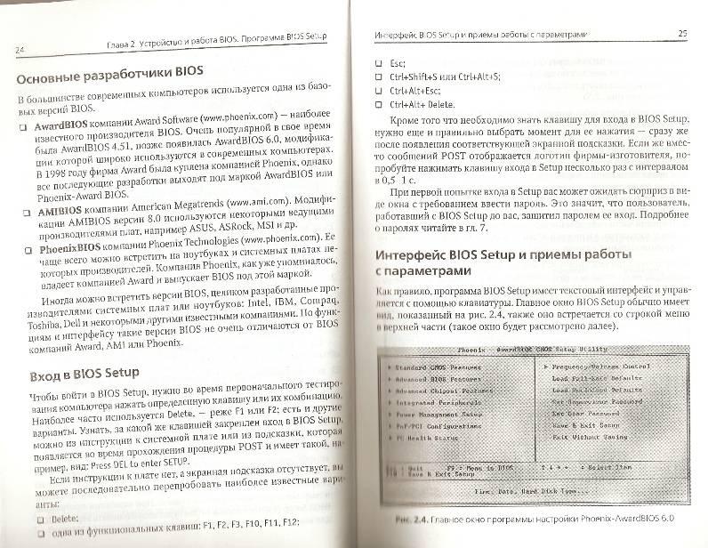 Иллюстрация 1 из 2 для BIOS и тонкая настройка ПК. Начали! - П. Арсеньев | Лабиринт - книги. Источник: looking_wanderer