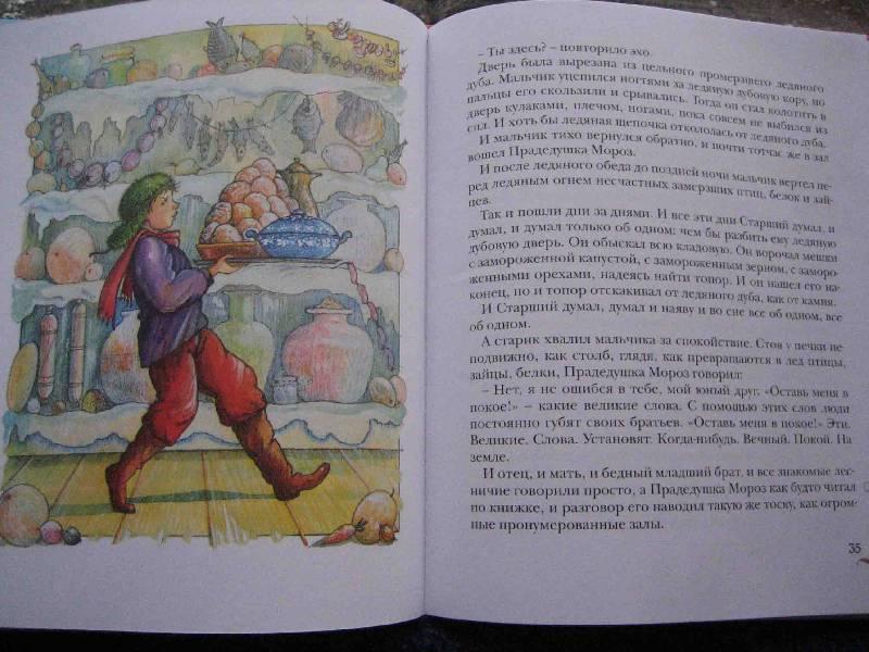 Иллюстрация 1 из 32 для Сказки - Евгений Шварц   Лабиринт - книги. Источник: Трухина Ирина
