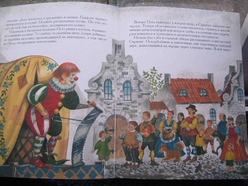 Иллюстрация 1 из 46 для Волшебная радуга - Евгений Пермяк | Лабиринт - книги. Источник: Трухина Ирина