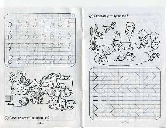 Иллюстрация 1 из 9 для Математические прописи - Инна Бельская | Лабиринт - книги. Источник: Дианна
