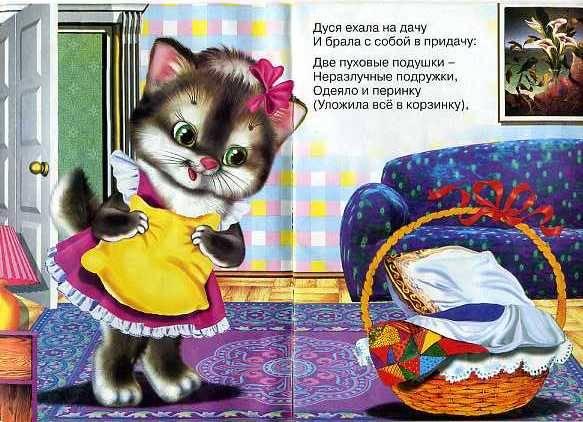 Иллюстрация 1 из 7 для Дуся ехала на дачу - Ирина Новикова | Лабиринт - книги. Источник: Дианна