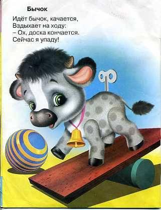 Иллюстрация 1 из 8 для Игрушки - Агния Барто | Лабиринт - книги. Источник: Дианна