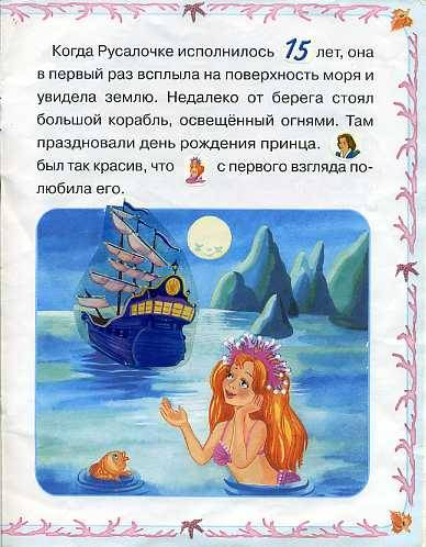 Иллюстрация 1 из 5 для Русалочка | Лабиринт - книги. Источник: Дианна