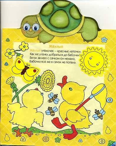 Иллюстрация 1 из 10 для Изучаем цвета - Ольга Александрова | Лабиринт - книги. Источник: Дианна