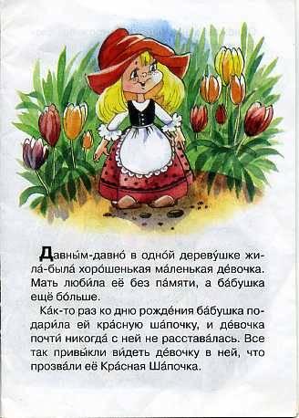 Иллюстрация 1 из 11 для Красная Шапочка - Шарль Перро   Лабиринт - книги. Источник: Дианна