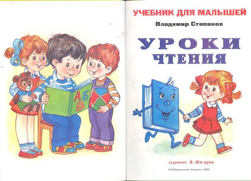 Иллюстрация 1 из 20 для Уроки чтения - Владимир Степанов | Лабиринт - книги. Источник: мамаОля