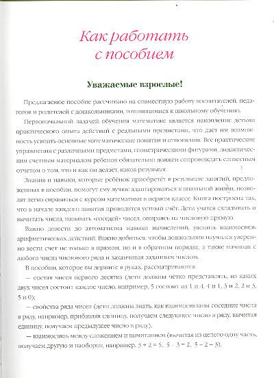 Иллюстрация 1 из 29 для Считаю и решаю. Для детей 5-6 лет - Наталья Володина | Лабиринт - книги. Источник: мамаОля