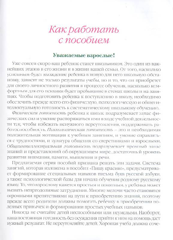 Иллюстрация 1 из 24 для Пишу красиво. Для одаренных детей 6-7 лет - Наталья Володина | Лабиринт - книги. Источник: мамаОля
