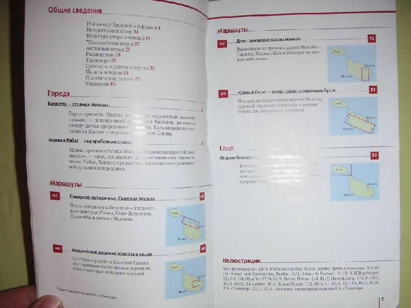 Иллюстрация 1 из 5 для Мальта и Гоцо. Путеводитель с мини-разговорником - Бернахрд Шлюссель   Лабиринт - книги. Источник: kisska