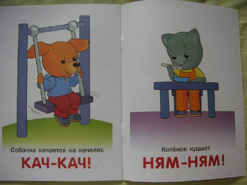 Иллюстрация 1 из 35 для Кто что делает? Занятия с ребенком от рождения до года. - Дарья Денисова | Лабиринт - книги. Источник: kisska