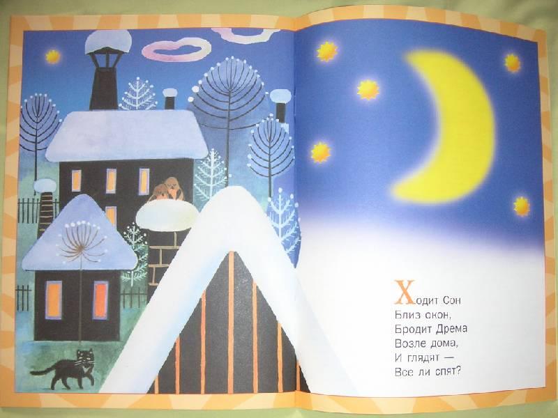 Иллюстрация 1 из 23 для День и ночь. Развитие и обучение детей от рождения до года. - Дарья Денисова   Лабиринт - книги. Источник: kisska